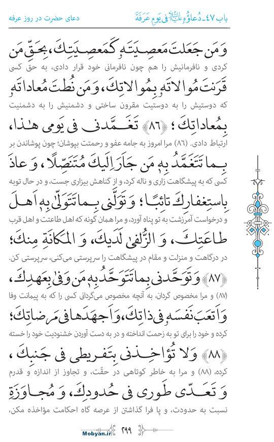 صحیفه سجادیه مرکز طبع و نشر قرآن کریم صفحه 299