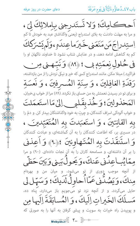 صحیفه سجادیه مرکز طبع و نشر قرآن کریم صفحه 300