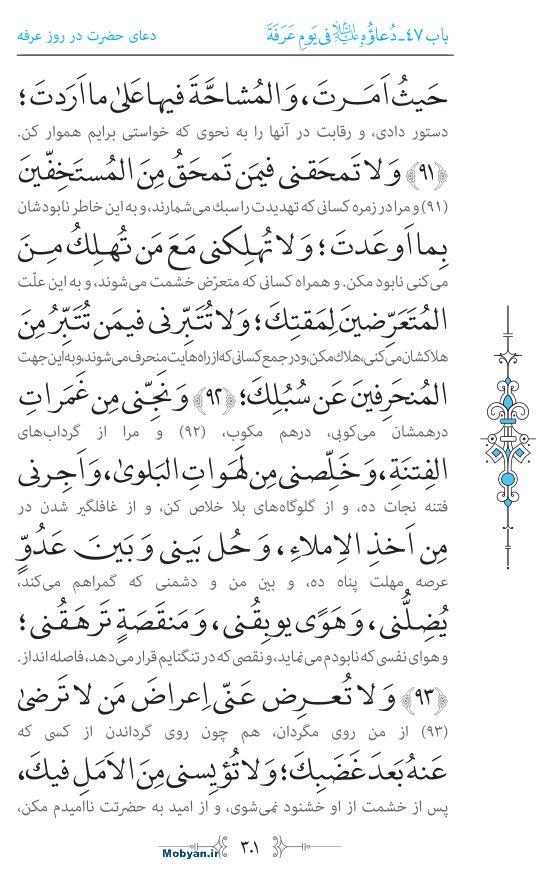 صحیفه سجادیه مرکز طبع و نشر قرآن کریم صفحه 301