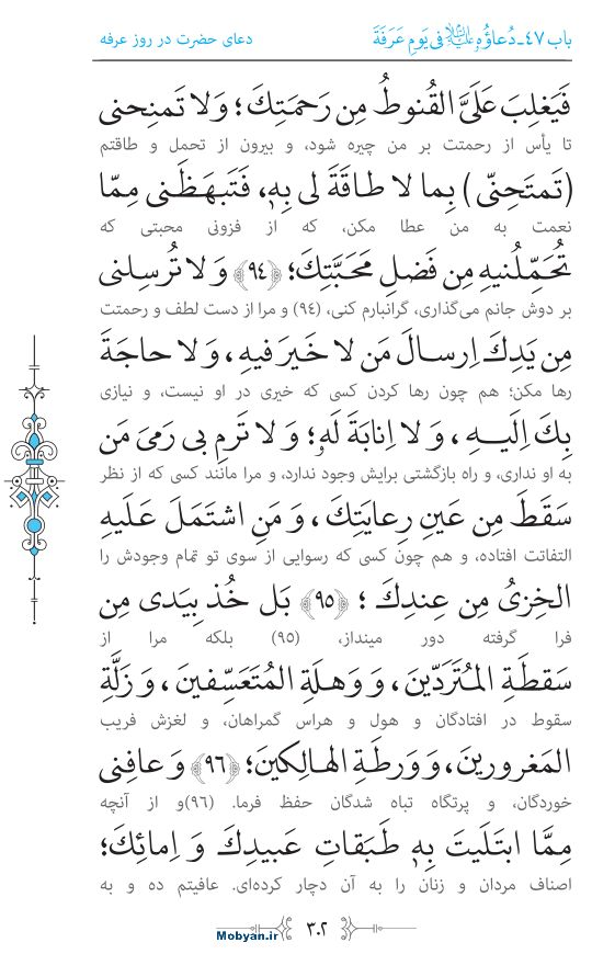 صحیفه سجادیه مرکز طبع و نشر قرآن کریم صفحه 302
