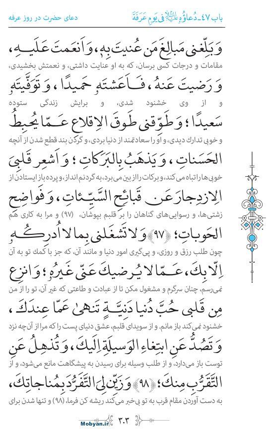 صحیفه سجادیه مرکز طبع و نشر قرآن کریم صفحه 303