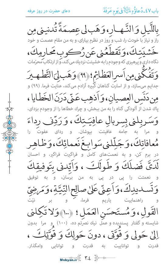 صحیفه سجادیه مرکز طبع و نشر قرآن کریم صفحه 304