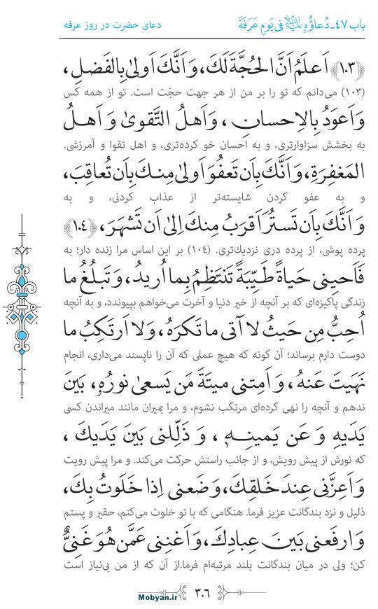 صحیفه سجادیه مرکز طبع و نشر قرآن کریم صفحه 306