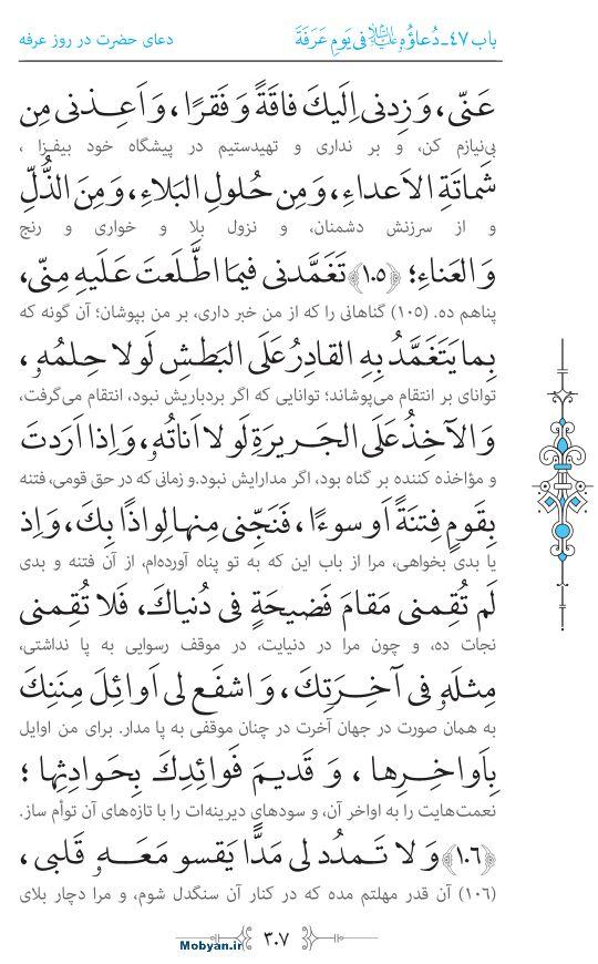 صحیفه سجادیه مرکز طبع و نشر قرآن کریم صفحه 307