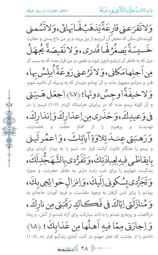 صحیفه سجادیه مرکز طبع و نشر قرآن کریم صفحه 308