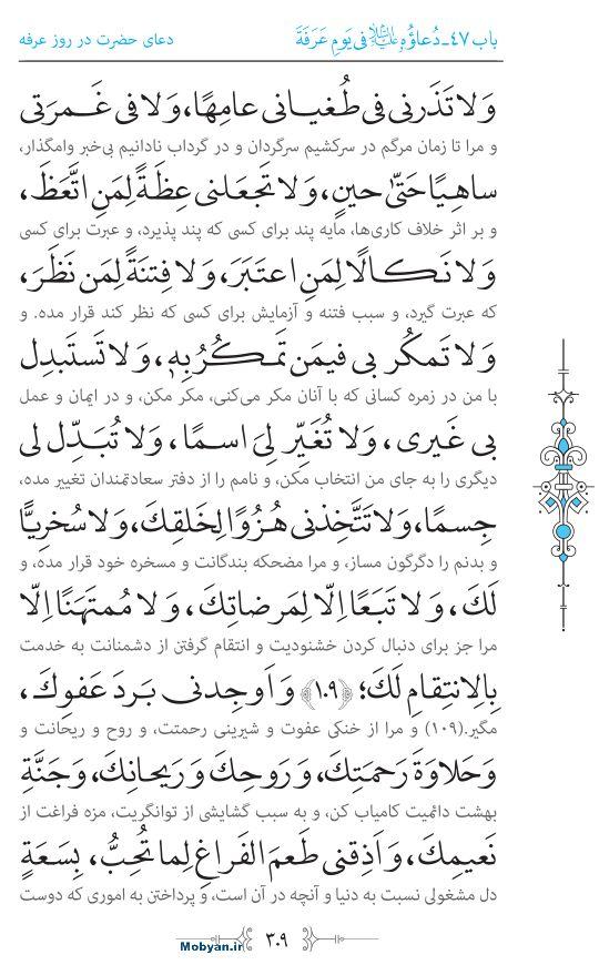 صحیفه سجادیه مرکز طبع و نشر قرآن کریم صفحه 309