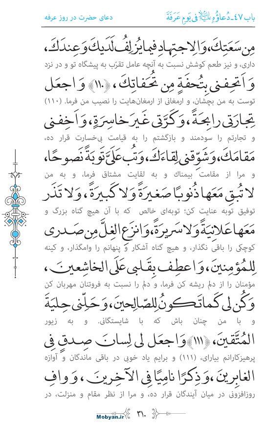 صحیفه سجادیه مرکز طبع و نشر قرآن کریم صفحه 310