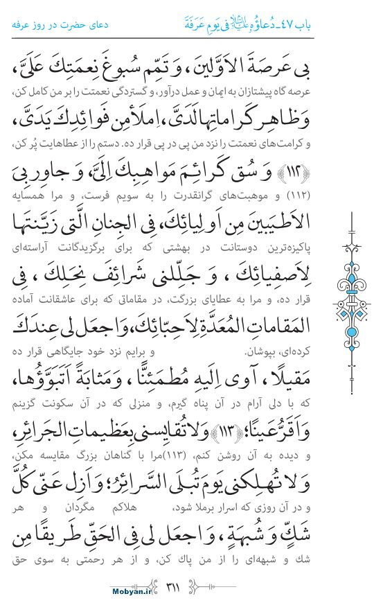 صحیفه سجادیه مرکز طبع و نشر قرآن کریم صفحه 311