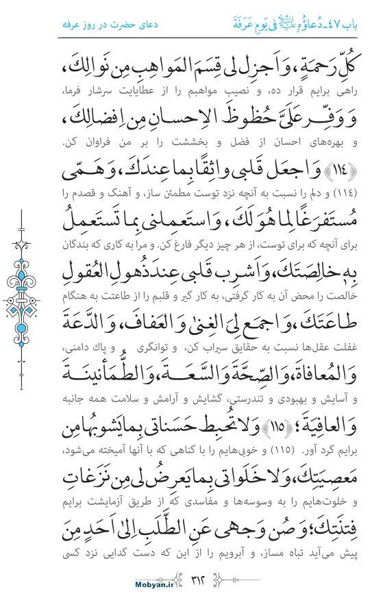 صحیفه سجادیه مرکز طبع و نشر قرآن کریم صفحه 312