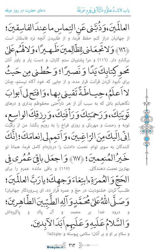صحیفه سجادیه مرکز طبع و نشر قرآن کریم صفحه 313