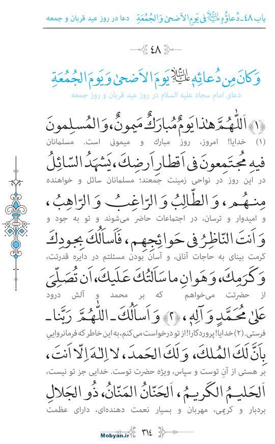 صحیفه سجادیه مرکز طبع و نشر قرآن کریم صفحه 314