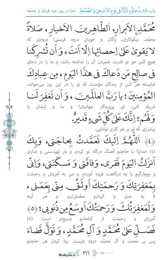 صحیفه سجادیه مرکز طبع و نشر قرآن کریم صفحه 316