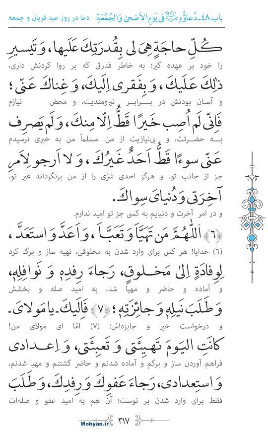 صحیفه سجادیه مرکز طبع و نشر قرآن کریم صفحه 317