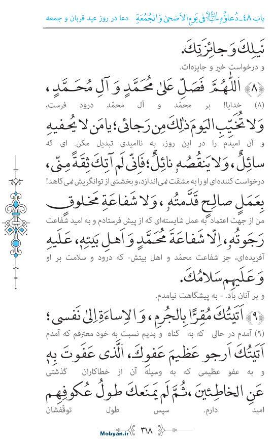 صحیفه سجادیه مرکز طبع و نشر قرآن کریم صفحه 318