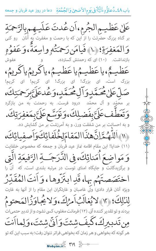 صحیفه سجادیه مرکز طبع و نشر قرآن کریم صفحه 319