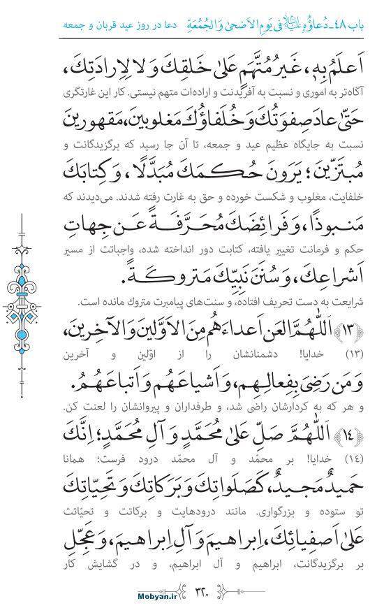 صحیفه سجادیه مرکز طبع و نشر قرآن کریم صفحه 320