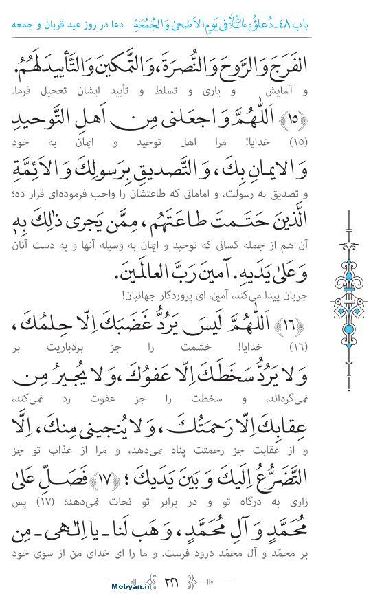 صحیفه سجادیه مرکز طبع و نشر قرآن کریم صفحه 321
