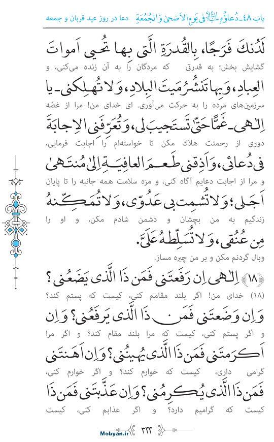 صحیفه سجادیه مرکز طبع و نشر قرآن کریم صفحه 322