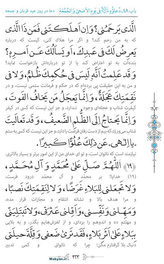 صحیفه سجادیه مرکز طبع و نشر قرآن کریم صفحه 323