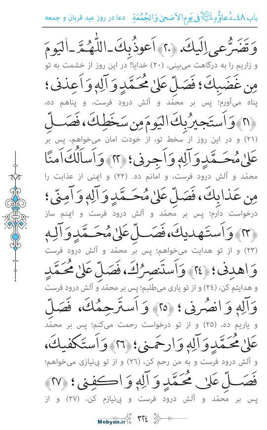 صحیفه سجادیه مرکز طبع و نشر قرآن کریم صفحه 324