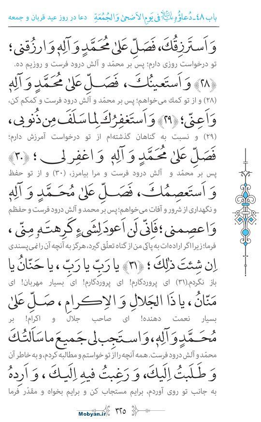صحیفه سجادیه مرکز طبع و نشر قرآن کریم صفحه 325
