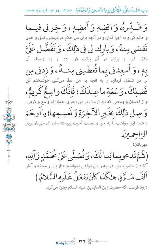 صحیفه سجادیه مرکز طبع و نشر قرآن کریم صفحه 326