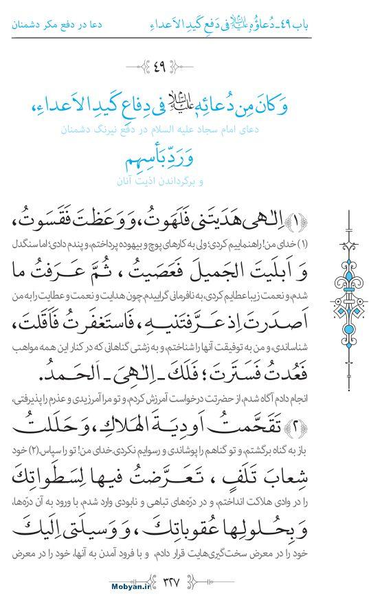 صحیفه سجادیه مرکز طبع و نشر قرآن کریم صفحه 327