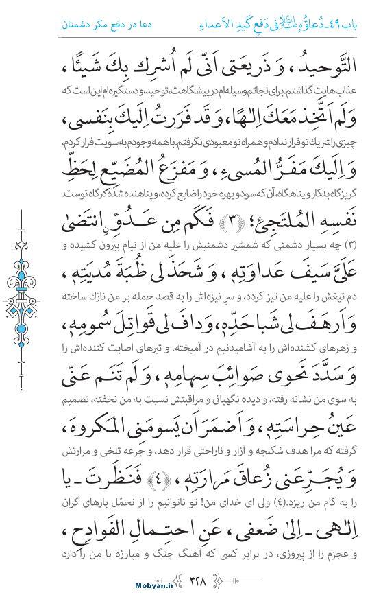 صحیفه سجادیه مرکز طبع و نشر قرآن کریم صفحه 328