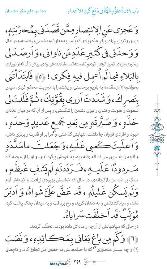 صحیفه سجادیه مرکز طبع و نشر قرآن کریم صفحه 329