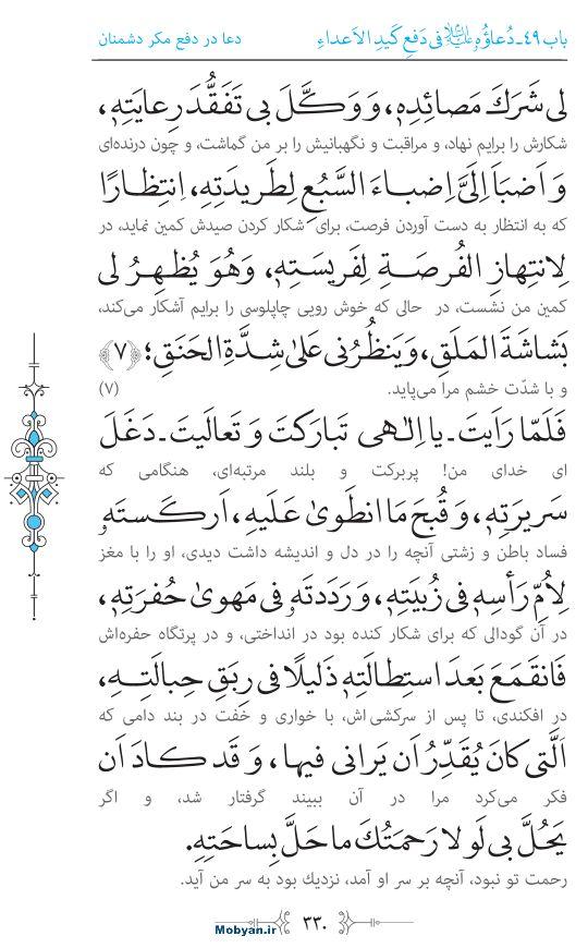 صحیفه سجادیه مرکز طبع و نشر قرآن کریم صفحه 330