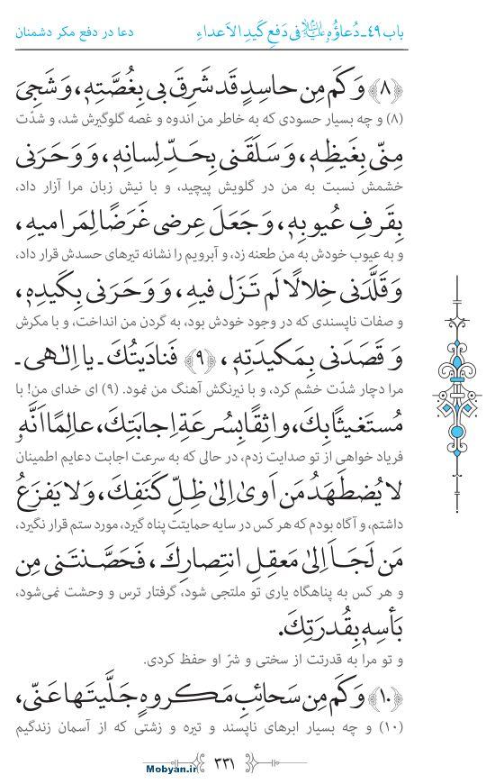 صحیفه سجادیه مرکز طبع و نشر قرآن کریم صفحه 331