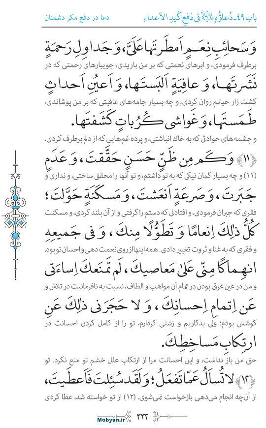 صحیفه سجادیه مرکز طبع و نشر قرآن کریم صفحه 332