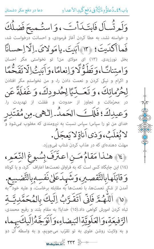 صحیفه سجادیه مرکز طبع و نشر قرآن کریم صفحه 333