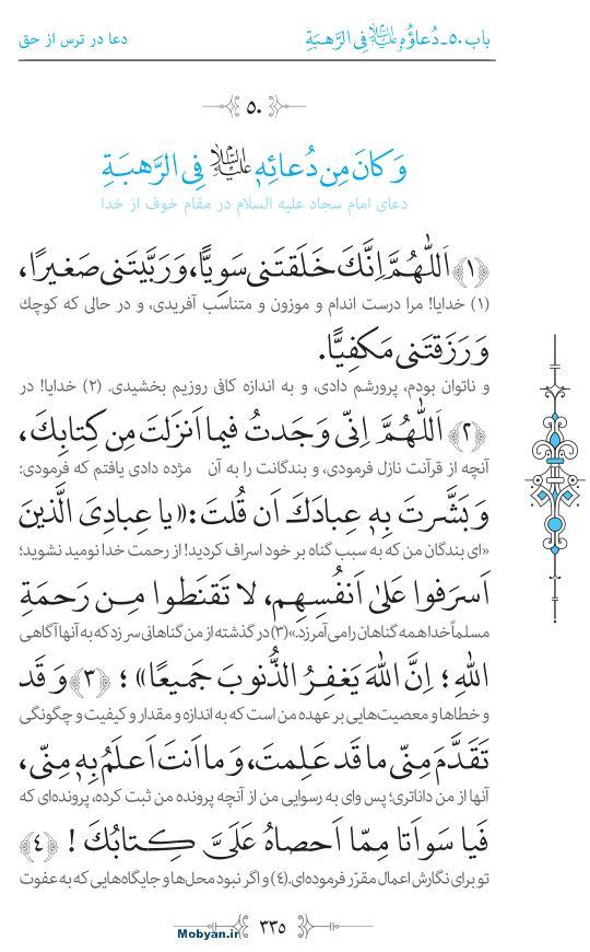 صحیفه سجادیه مرکز طبع و نشر قرآن کریم صفحه 335