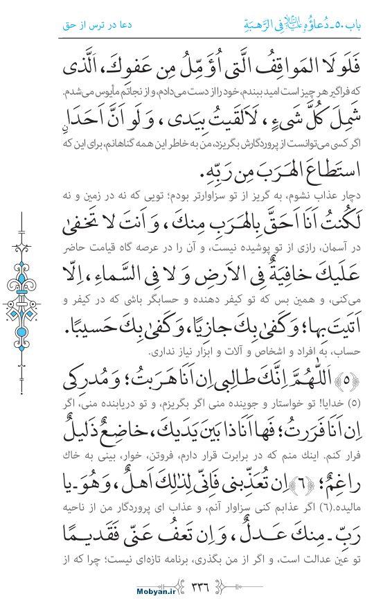 صحیفه سجادیه مرکز طبع و نشر قرآن کریم صفحه 336