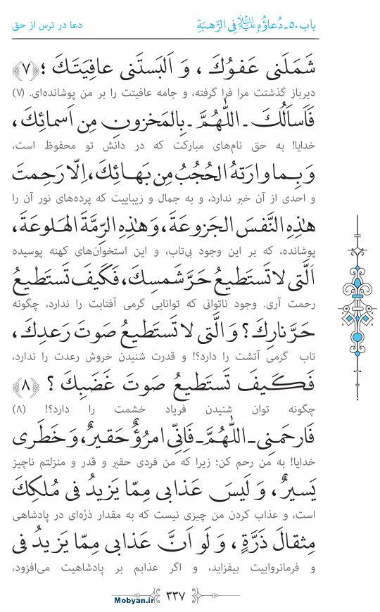 صحیفه سجادیه مرکز طبع و نشر قرآن کریم صفحه 337