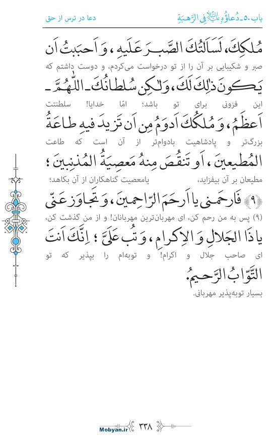 صحیفه سجادیه مرکز طبع و نشر قرآن کریم صفحه 338