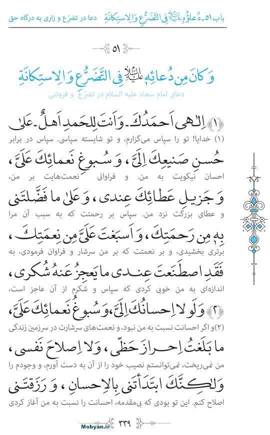 صحیفه سجادیه مرکز طبع و نشر قرآن کریم صفحه 339