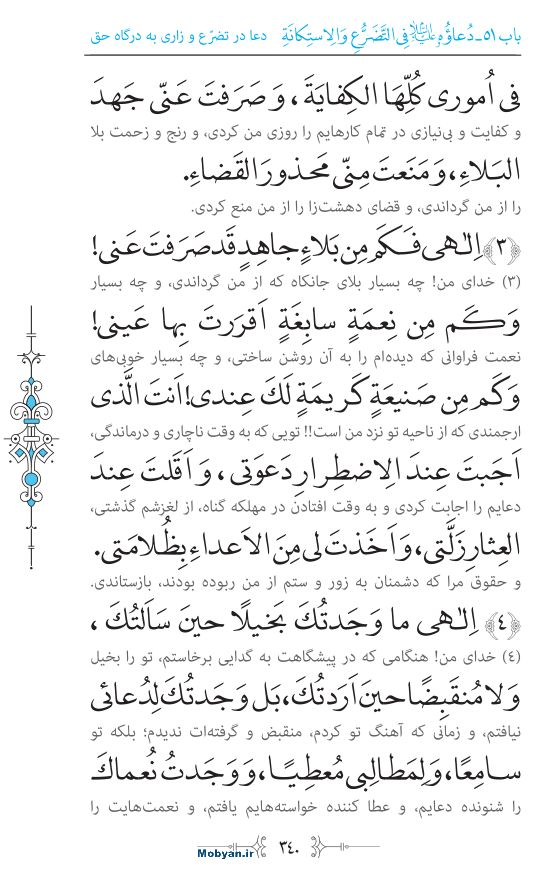 صحیفه سجادیه مرکز طبع و نشر قرآن کریم صفحه 340