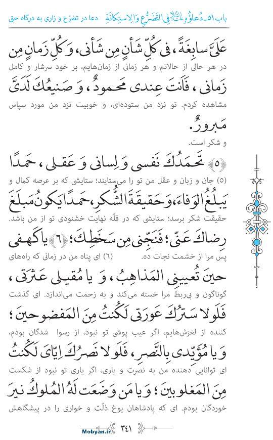 صحیفه سجادیه مرکز طبع و نشر قرآن کریم صفحه 341