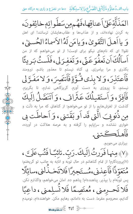 صحیفه سجادیه مرکز طبع و نشر قرآن کریم صفحه 342