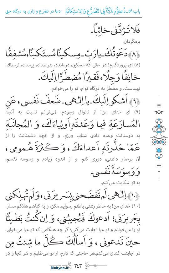صحیفه سجادیه مرکز طبع و نشر قرآن کریم صفحه 343