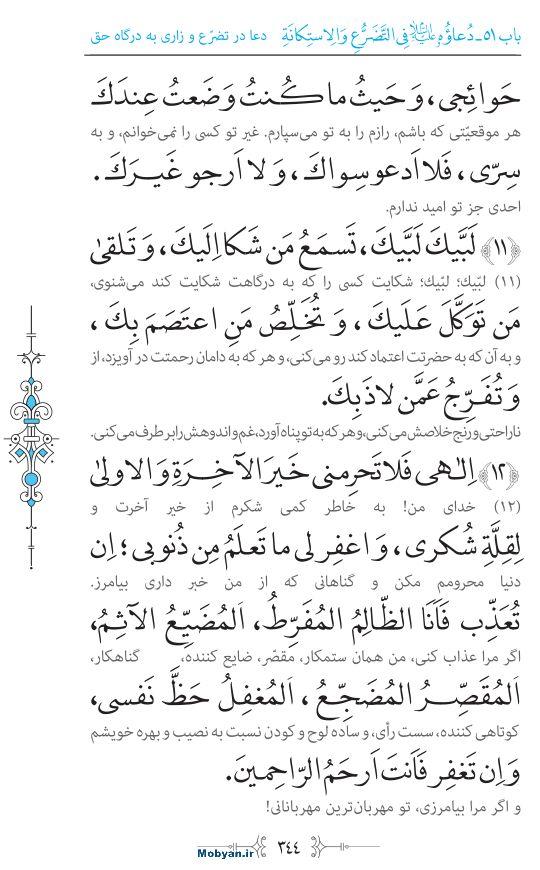 صحیفه سجادیه مرکز طبع و نشر قرآن کریم صفحه 344