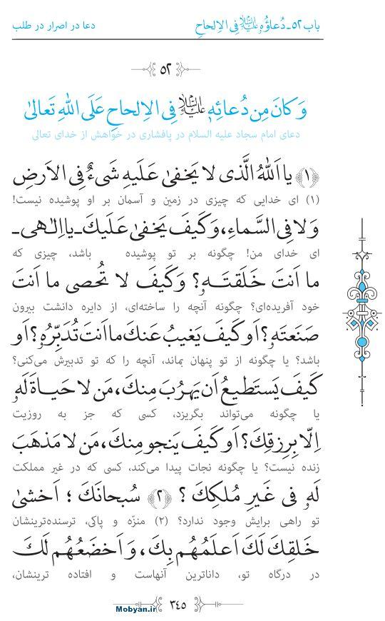 صحیفه سجادیه مرکز طبع و نشر قرآن کریم صفحه 345