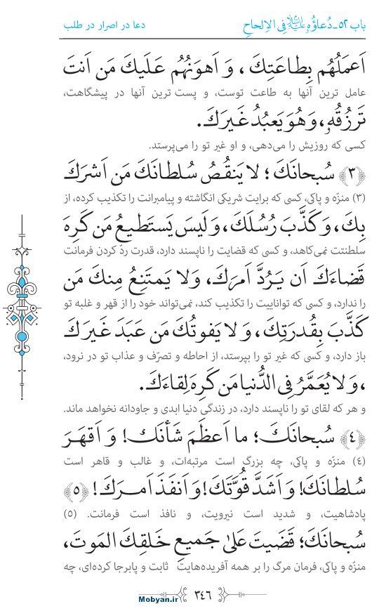 صحیفه سجادیه مرکز طبع و نشر قرآن کریم صفحه 346