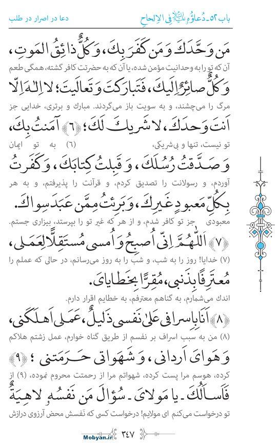 صحیفه سجادیه مرکز طبع و نشر قرآن کریم صفحه 347