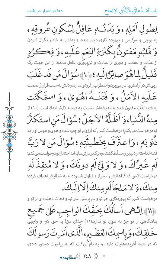 صحیفه سجادیه مرکز طبع و نشر قرآن کریم صفحه 348
