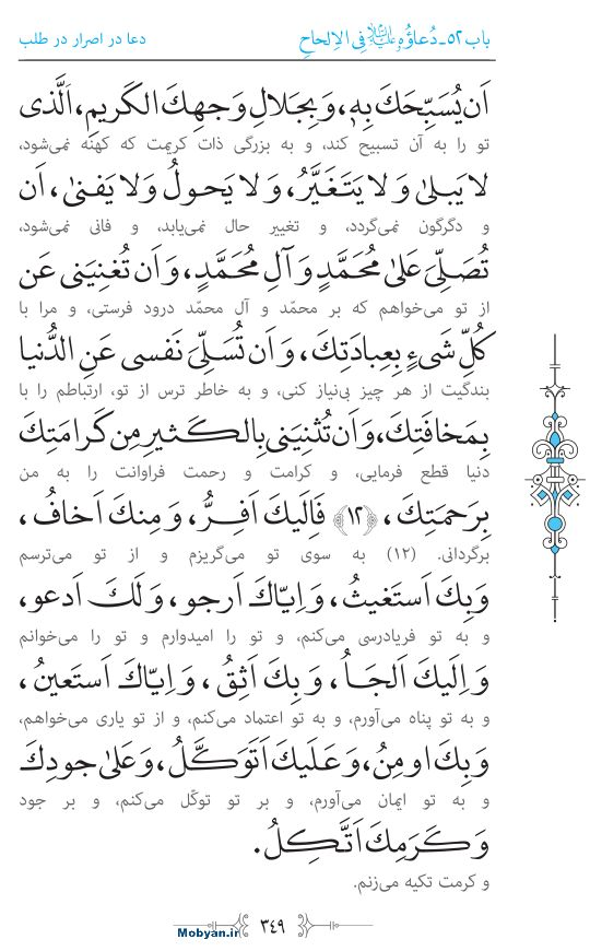 صحیفه سجادیه مرکز طبع و نشر قرآن کریم صفحه 349