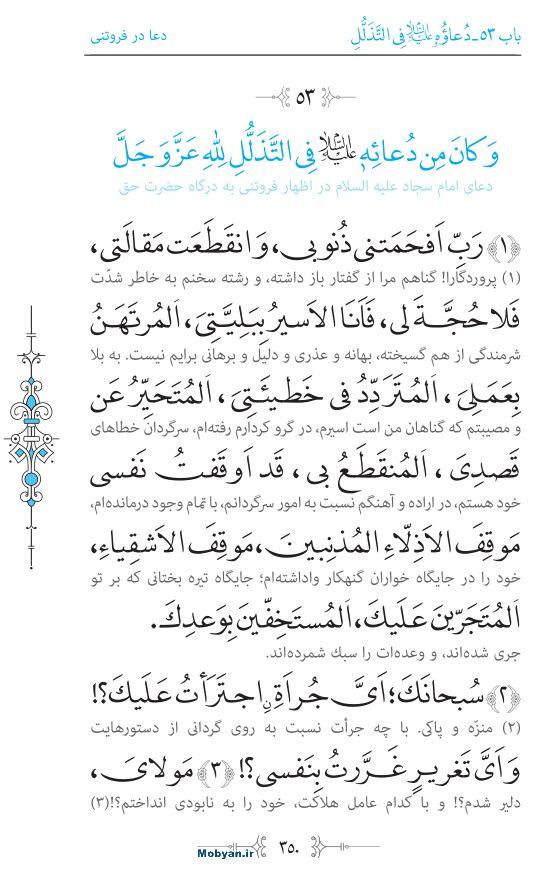 صحیفه سجادیه مرکز طبع و نشر قرآن کریم صفحه 350