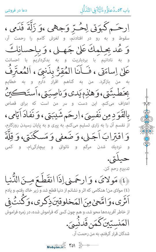 صحیفه سجادیه مرکز طبع و نشر قرآن کریم صفحه 351